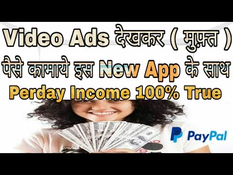 EARN MONEY FROM WATCHING VIDEOS ( IN HINDI )