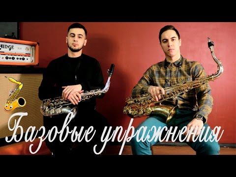 Уроки саксофона-Базовые упражнения, разыгрывание