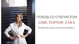 Поход со стилистом Lime TopTop Zara Shopping vlog Анастасии Оделс