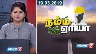 Namma Area Morning Express News 19-03-2019