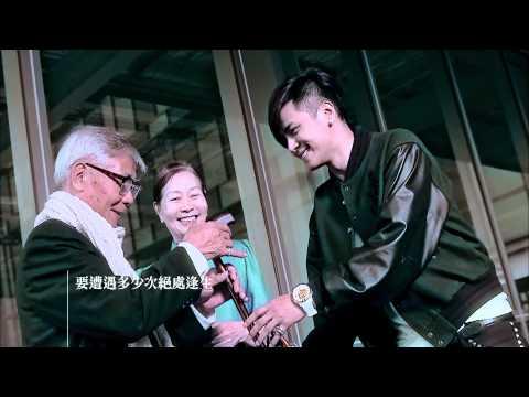 =首播=羅志祥Show 空中飛人 官方版HD高畫質MV