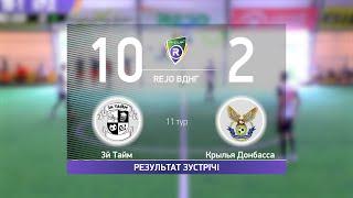 Обзор матча 3й Тайм 10 2 Крылья Донбасса Турнир по мини футболу в городе Киев
