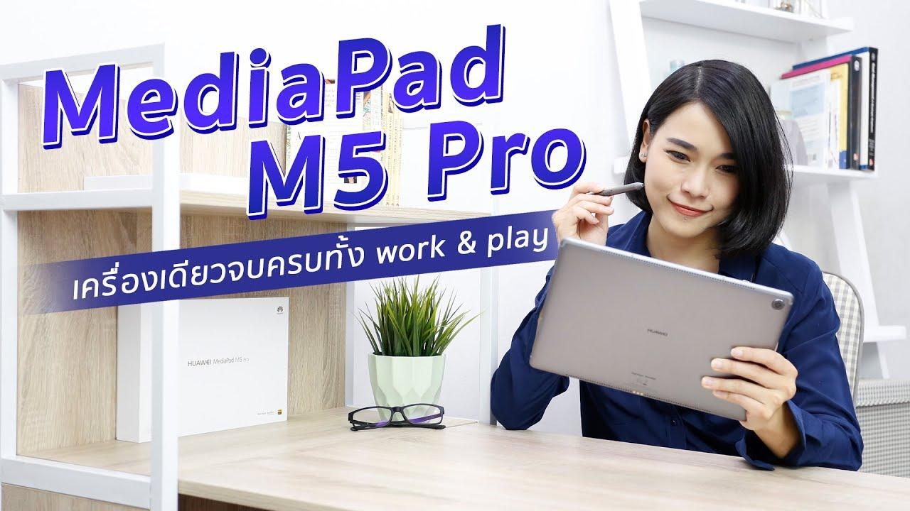 MediaPad M5 Pro เครื่องเดียวจบครบทั้ง work \u0026 play