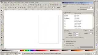 Уроки Inkscape: Как создать новый документ в Inkscape