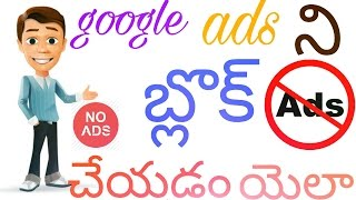 How to block ads on your mobile in Telugu by mk