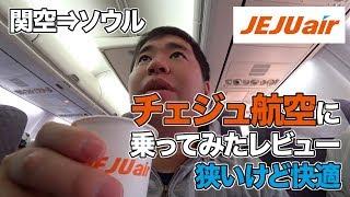 チェジュ航空(JEJU Air)の搭乗レビュー。関空から韓国・ソウルへ!