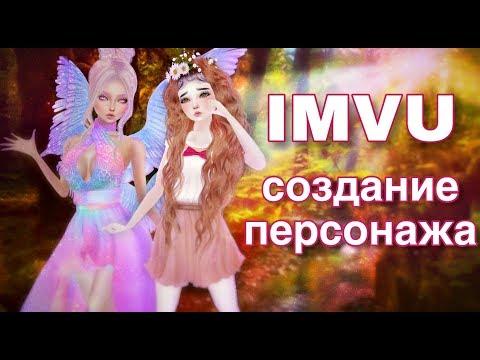 IMVU создание персонажа, как сделать красивый аватар в имву