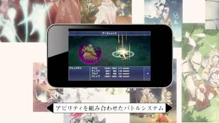 FINAL FANTASY LEGENDS for Smartphone (JP)