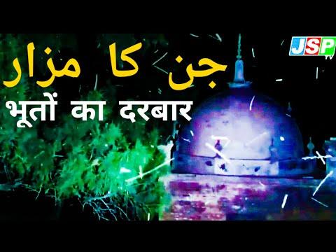 VLOG AT MAZAR |JINNAT KA MAZAR |JAM SHAUKAT HORROR VLOGS|JSP TV|MULTAN|PAKISTAN