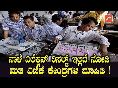 ನಾಳೆ ಎಲೆಕ್ಷನ್ ರಿಸಲ್ಟ್ ಇಲ್ಲಿದೆ ನೋಡಿ ಮತ ಎಣಿಕೆ ಕೇಂದ್ರಗಳ ಮಾಹಿತಿ ! | Karnataka Vote Count Centers 2018