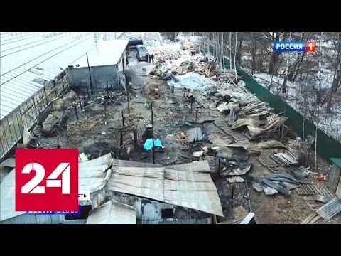 Пожар в Раменском, унесший жизни 8 человек, мог случиться из-за обогревателя - Россия 24