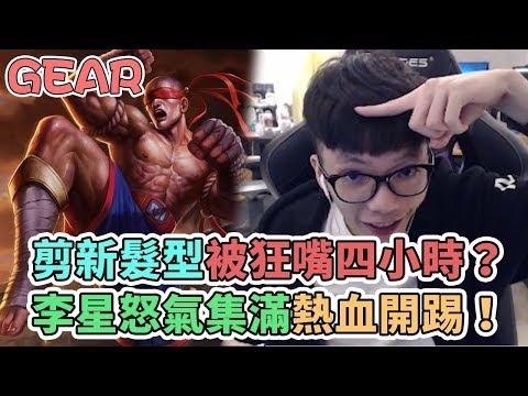 【Gear】剪新髮型被狂嘴四小時?怒氣集滿李星熱血開踢!