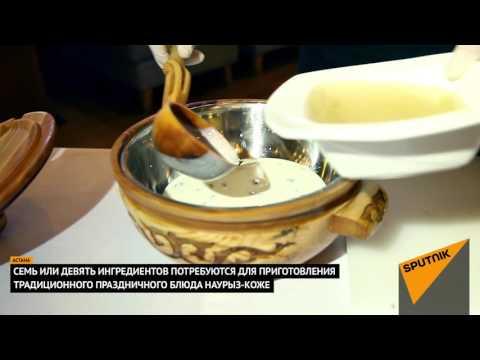 Рецепт приготовления наурыз-коже
