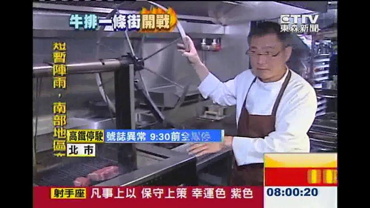 [東森新聞]「牛排教父」鄧有癸踢館 推木箱秘密武器 - YouTube