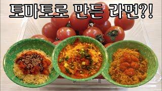토마토로 만드는 초간단 라면 3가지! / 라면 레시피 …