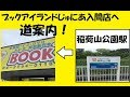 稲荷山公園駅からブックアイランドじゅにあ入間店までの道案内  Google版