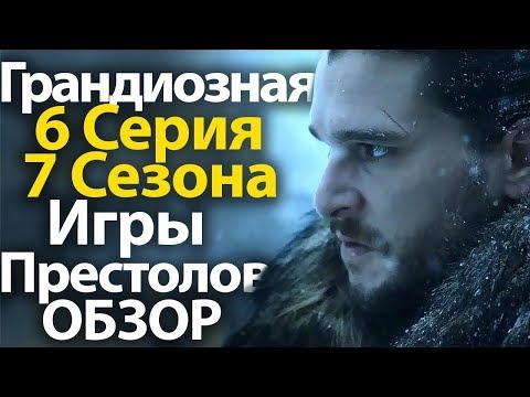 Игра престолов (7-й сезон) — Википедия