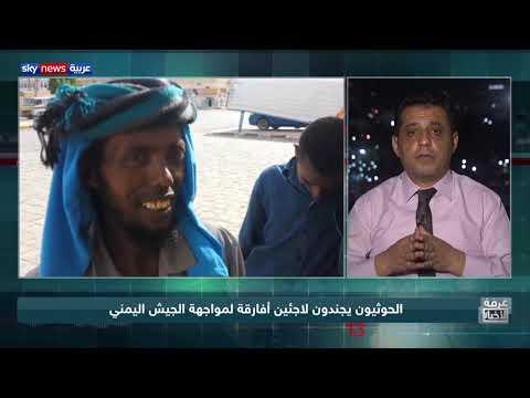 الحوثيون يجندون لاجئين أفارقة لمواجهة الجيش اليمني  - نشر قبل 3 ساعة