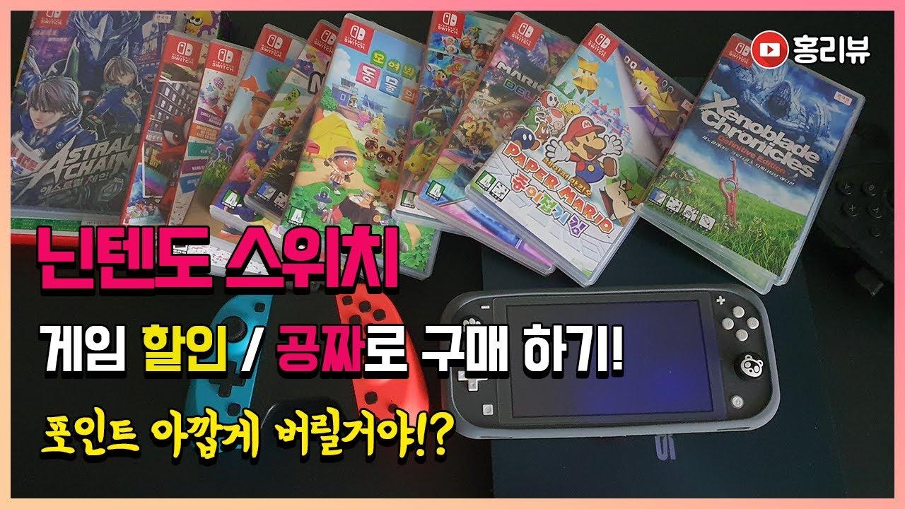 닌텐도 스위치 게임 할인 / 공짜로 구매하는 방법 닌텐도 포인트 버릴거야 ? 닌텐도 스위치 게임 저렴하게 구입 하자 모여봐요 동물의 숲 마리오 신작