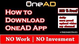 How to Download OneAD App | How To Download OneAD | OneAD App Download | OneAD | OneAD App | OneAD