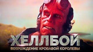 Хеллбой 3: Возрождение кровавой королевы [Обзор] / [Трейлер 4 на русском]