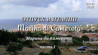 Отпуск в Италии. Курорты Италии. Часть I. Марина Ди Камерота
