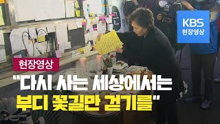 """[현장영상] '강북구 경비원' 발인 후 노제…""""다시 사…"""