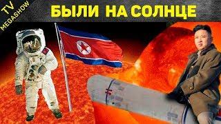 11 смешных фейковых новостей про Северную Корею