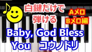 右手だけでABメロ編部分を弾きました。右手ピアノです。 白鍵バージョン...
