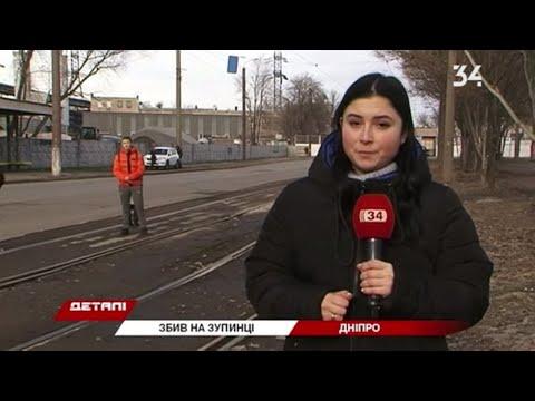 34 телеканал: Як себе почувають постраждалі, яких збив Sprinter на вулиці Ударників в Дніпрі?