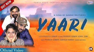 Yaari। यारी ।Prakash Gandhi | Komal soni | Latest Haryanvi Rajasthani Song 2018 | 4K | PMC |