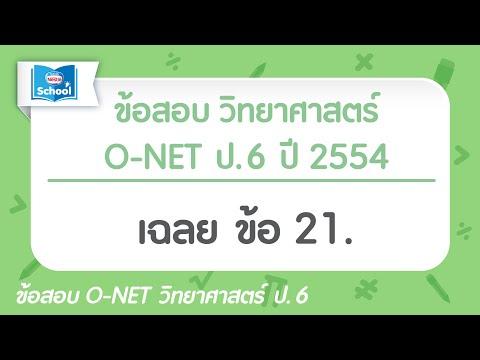 ข้อสอบ O-NET ป.6 ปี2554 : วิทยาศาสตร์ ข้อ21