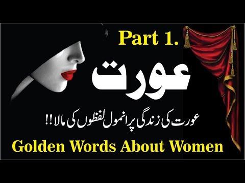 Aurat Part 1 || Quotes About Women || Aqwal e zareen  || Golden Words About women