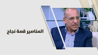م. ياسر المناصير  - المناصير قصة نجاح