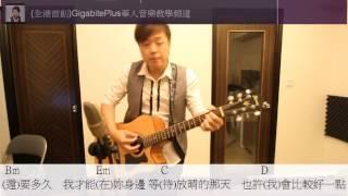 周杰倫伴奏教學系列: 晴天 (Chord部份)