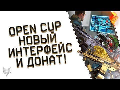 WARFACE OPEN CUP,НОВЫЙ ИНТЕРФЕЙС И HARMS CQR И ТОПОВАЯ РАСПРОДАЖА В ВАРФЕЙС!