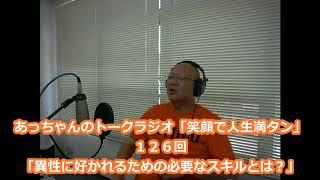 あっちゃんのトークラジオ「笑顔で人生満タン」9/22 2018放送 thumbnail