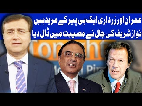 Tonight With Moeed Pirzada - 10 March 2018 - Dunya News