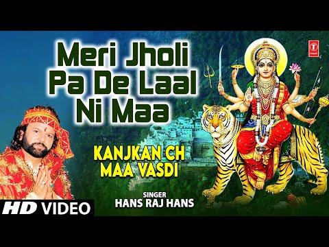Meri Jholi Pe De Laal Ni Maa Punjabi Devi Bhajan Hans Raj Hans [Full Video] I Kanjkan Ch Maa Vasdi
