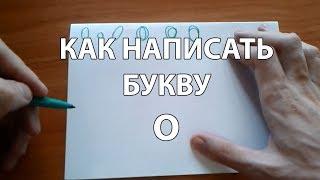 Как правильно и красиво написать букву О?
