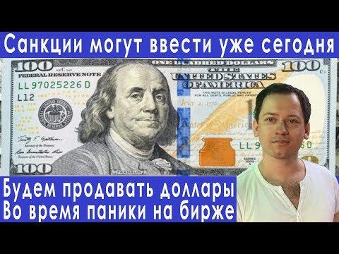 Прогноз курса доллара евро рубля на май 2019 торговля акциями Газпрома на бирже на кредитные деньги