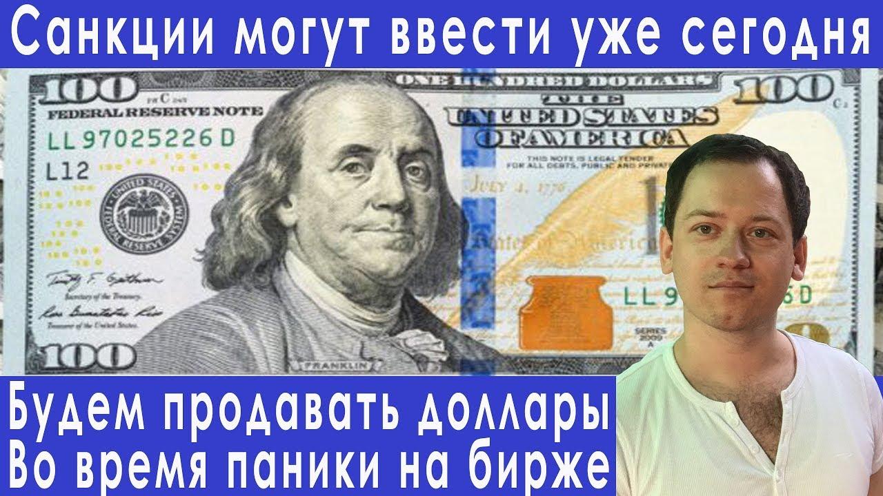 Торговля доллара на бирже двойная торговля на форекс