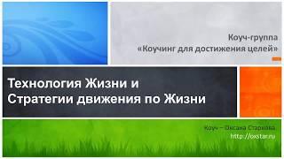 Бесплатный видеокурс «Мастер целеполагания», урок 1 «Технология жизни», автор – Оксана Старкова