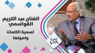 الفنان عبد الكريم القواسمي - تسمية الكلمات واصولها