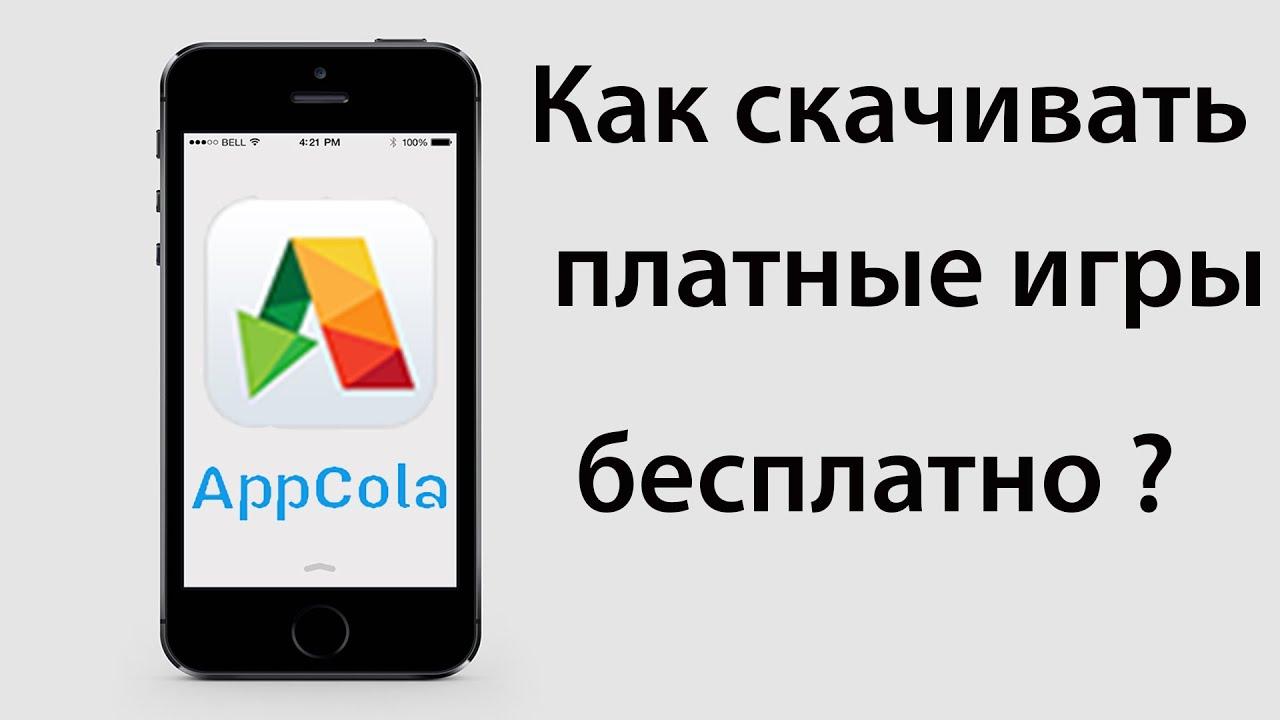 Как скачать приложения бесплатно на айфон 4