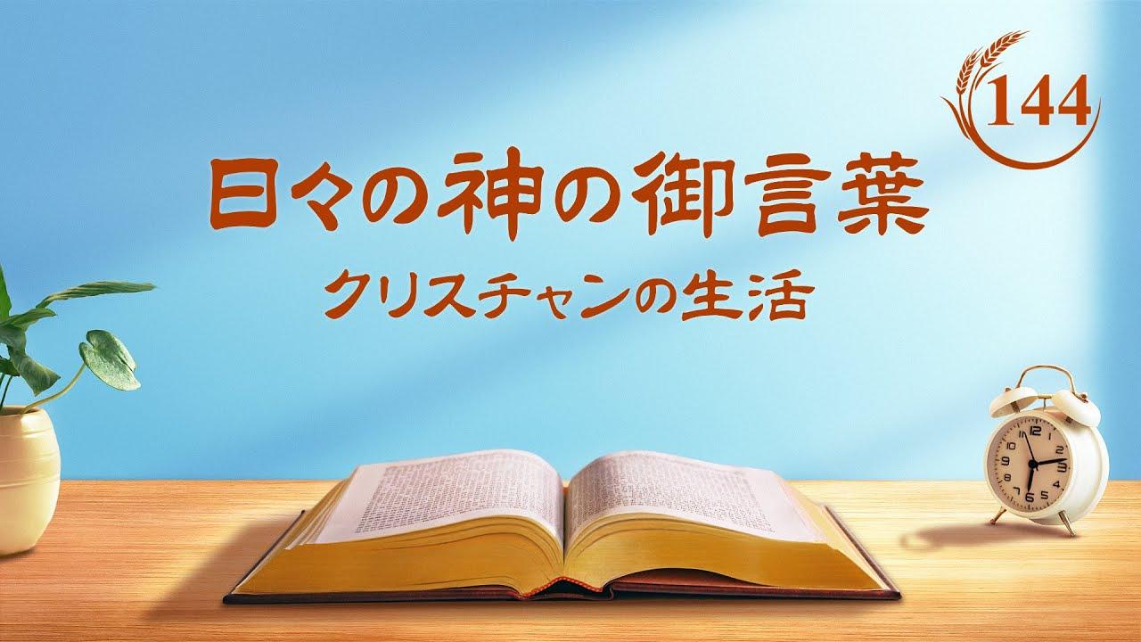 日々の神の御言葉「今日の神の働きを知ること」抜粋144
