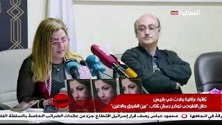 تراجي 21-2-2019 | حنان الفلوجي كاتبة عراقية ولدت في باريس, توقع بعمان كتاب