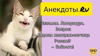 Только смешные Анекдоты для настроения Сборник веселых Анекдотов Юмор Шутки Смех Позитив