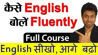 कैसे English बोलें Fluently | How to speak Fluent English? Learn through Hindi with Awal