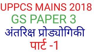 GS paper 3 - विज्ञान, प्रोड्योगिकी पार्ट -2 लेक्चर हिन्दी #Uppcs Mains lecture in hindi#Uppsc Mains